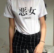 jeans,grid,checkered,pants,t-shirt,japanese,writing,graphic tee,checkered pants,shirt,kawaii dark,black,white,fashion,kawaii grunge,style,tumblr outfit,tumblr,devil,crewneck,top,bracelets,grunge,white t-shirt