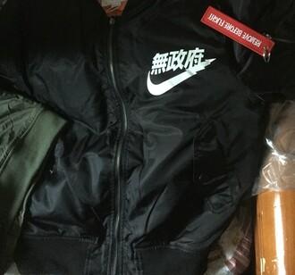 jacket nike japan japanese sale promo nike bomber bomber jacket black bomber jacket nike bomber jacket