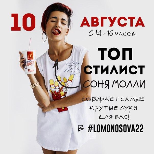 #LOMONOSOVA22 | VK