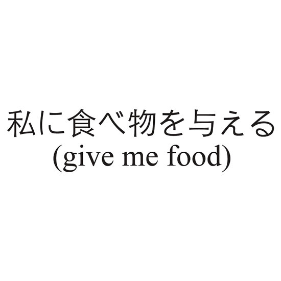Quot Give Me Food Japanese Translation