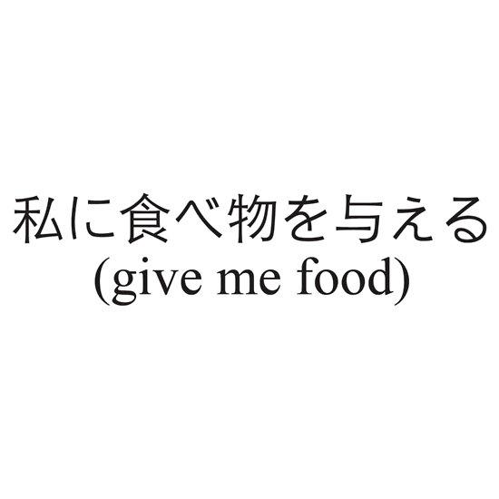 Quot Give Me Food Japanese Translation