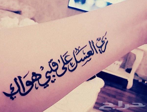 Надписи на арабском для тату на руке