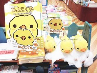 home accessory duck phone charm cute cute accessories yellow kawaii kawaii accessory plushie
