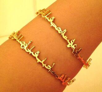 jewels gold bracelet real gold bracelet arabic arab arabic writing jewelry bracelets arabic style arabian style lovely golden golden bracelet