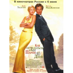 Kate hudson yellow celebrity evening dress in how to lose a guy in 10 days