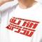 Weekday | all articles | frank speedlogo t-shirt