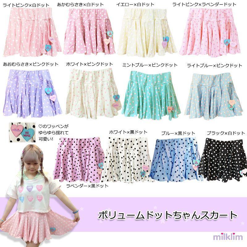 milklim☆ ボリュームドットちゃんスカート - SKUNK公式通販