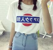 shirt,fuck humanity,japanese,pepsi,cocacola