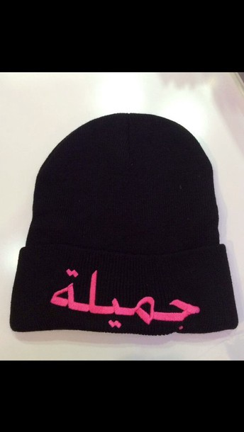hat black hat with arabic writing beautifu جميلة