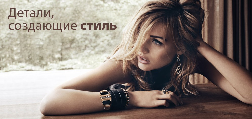 Модная бижутерия - купить в интернет-магазине Soroka!