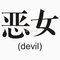 """devil china"