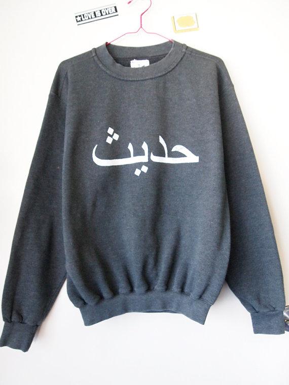 حديث // CYBERPUNK Modern Arabic Grey Crewneck by lessthanzero