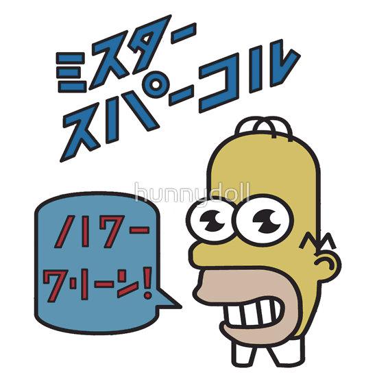 Quot Japanese Mr Sparkle Simpsons Dishwasher Detergent Box Quot T